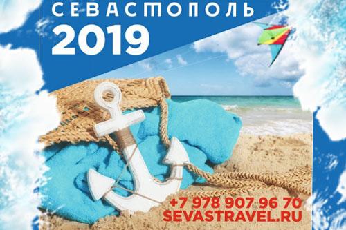 Туристический сезон в Севастополе